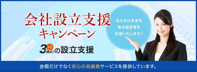 【会社設立支援キャンペーン】金額だけでなく安心の高価格サービスを提供しています。