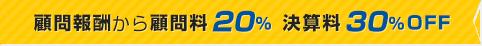顧問報酬から顧問料20% 決算料30%OFF