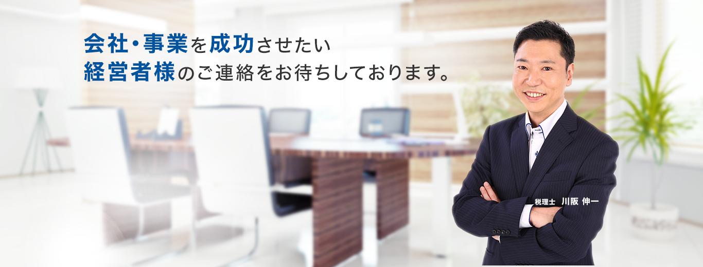会社・事業を成功させたい経営者様のご連絡をお待ちしております。