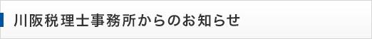 川阪税理士事務所からのお知らせ