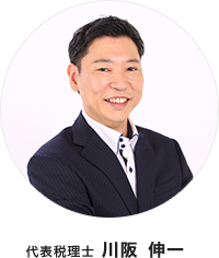 代表税理士 川阪 伸一